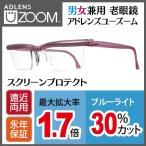 ★バイオレットクリスタル(アドレンズ ユーズーム)度数が調整可能な世界初のメガネ おしゃれ 老眼鏡 adlens スクリーンプロテクト