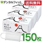 日本製 FUJIあんしん マスク ゆき色(ホワイト) Mサイズ  3箱セット 50枚入×3 150枚 90×175mm 国産 サージカルマスク 不織布 使い捨て あすつく