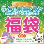子ども用 歯ブラシ アソート20本セット福袋 キャラクターシール1枚おまけ付き  (メール便2点まで)