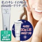 ホワイトニング 歯磨き粉 20g一本のおまけ付き!オーラルケア アパガードリナメル 1本(120g)と試供品 1本(20g)のセット(メール便3点まで)