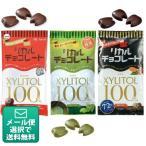 歯医者さんからのリカルチョコレート ミルク・抹茶・ビターアソートセット(各1袋/60g)(メール便2点まで)