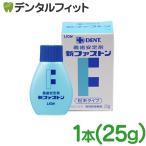 ライオン 新ファストン 1本(25g) 義歯安定剤