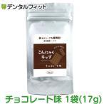 こんにゃくチップ チョコレート味 1袋(17g)(メール便12点まで) ポイント消化