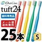歯ブラシ タフト24 オーラルケア S(ソフト) カラーアソート 25本 (メール便選択で送料無料)