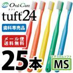 歯ブラシ タフト24 オーラルケア MS(ミディアムソフト) カラーアソート 25本  (メール便1点まで)