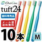 歯ブラシ タフト24 オーラルケア M(ミディアム) カラーアソート 10本 ※アソートにホワイトは含まれておりません (メール便4点まで)