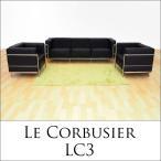 在庫あり:即納ル・コルビジェ(Le Corbusier) LC3 応接セット(1人掛け×2 3人掛け×1)オフィス家具 デザイナーズ家具