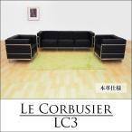 ル・コルビジェ(Le Corbusier) LC3 応接セット(1人掛け×2 3人掛け×1)オフィス家具 デザイナーズ家具 本革仕様