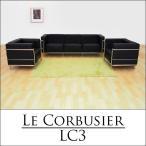 ル・コルビジェ(Le Corbusier) LC3 応接セット(1人掛け×2 3人掛け×1) LC10 テーブルセット