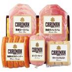 お中元 ギフト ◆カルマンハム詰合せ-CN-305[V]cgen【YHO】_K200508101362