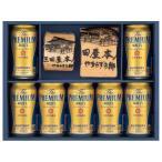 お歳暮 ギフト ◆プレミアムビール・ハム詰合せ-PBH-50[F1]seibo【YHO】_K201010101163