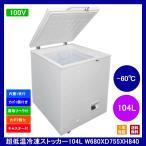 超低温冷凍ストッカー100 104L マイナス60℃ 外寸680×755×840mm