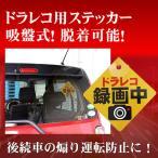 ショッピングドライブレコーダー ドライブレコーダー用録画中ステッカー(吸盤式)