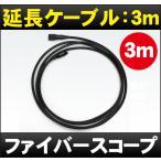 ファイバースコープ用延長ケーブル(3m)「EXT3M」
