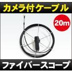 ファイバースコープ用カメラ付ケーブル(20m)「LENZ20M」