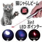 猫じゃらしビーム LED ポインター 電池式 UVラ...