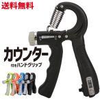 ハンドグリップ カウンター付き 握力 トレーニング 器具 ハンドグリッパー リハビリ用品 男女兼用 10kg-60kg調節可能