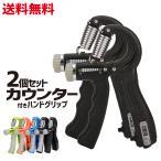 ハンドグリップ 2個セット カウンター付き 握力 トレーニング 器具 ハンドグリッパー リハビリ用品 男女兼用 10kg-60kg調節可能