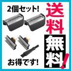 ブラウン 互換替刃 30B (F/C30B) 2個セット 網刃+内刃セット 一体型カセット ブラック BRAUN