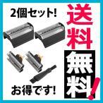 ブラウン 互換替刃 31B (F/C31B) 2個セット コンビパック(網刃+内刃セット) BRAUN