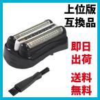 ブラウン 互換替刃 シリーズ3 32B (F/C32B F/C32B-5 F/C32B-6) 網刃+内刃セット 一体型カセット ブラック BRAUN 掃除ブラシ付