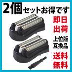 ブラウン 互換替刃 上位版 シリーズ3 32B (F/C32B F/C32B-5 F/C32B-6) 2個セット 網刃+内刃セット 一体型カセット ブラック BRAUN