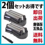 ブラウン 互換替刃 廉価版 32B (F/C32B F/C32B-5 F/C32B-6) 2個セット 網刃+内刃セット 一体型カセット ブラック BRAUN