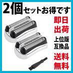 ブラウン 互換替刃 シリーズ3 32S (F/C32S-5 F/C32S-6) 2個セット 網刃+内刃セット 一体型カセット シルバー BRAUN 掃除ブラシ付