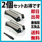 ブラウン 互換替刃 廉価版 32S (F/C32S-5 F/C32S-6) 2個セット 網刃+内刃セット 一体型カセット シルバー