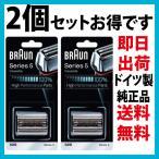 ブラウン 替刃 52S 2個セット 【送料無料 即日出荷 補償付】シリーズ5 網刃・内刃一体型カセット シェーバー (日本国内型番 F/C52S) シルバー BRAUN 海外正規版