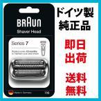 ブラウン 替刃 73S シリーズ7 網刃・内刃一体型カセット シェーバー (日本国内型番 F/C73S) シルバー BRAUN 海外正規版