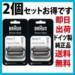 ブラウン 替刃 73S 2個セット シリーズ7 網刃・内刃一体型カセット シェーバー (日本国内型番 F/C73S) シルバー BRAUN 海外正規版