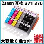 Canon キャノン 互換インクカートリッジ BCI-371XL+BCI-370XL 6色マルチパック 大容量 残量表示機能付 インク 371 370 送料無料