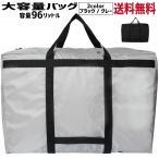 大型バッグ 大容量バッグ トートバッグ ボストンバッグ 超大型バッグ 引っ越しバッグ