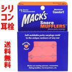 シリコン 耳栓 マックスピローソフト オレンジ イヤープラグ 痛くならない Macks Pillow Soft