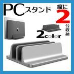 ノートパソコン スタンド PCスタンド 縦置き 2台収納 幅 調整可能 アルミ製 タブレット ブックスタンド MacBook Air Pro iPad laptop