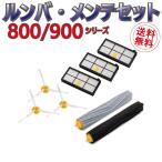 ルンバ メンテセット アイロボット Roomba 消耗品 800/900シリーズ対応 8点セット