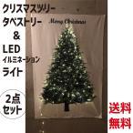 ショッピング場所 クリスマスツリータペストリー & LEDイルミネーションライト 2点セット
