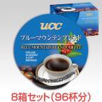 KEURIG BREWSTAR K-Cup キューリグ ブリュースター Kカップ UCC ブルーマウンテンブレンド 8g×12個入×8箱セット