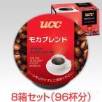 KEURIG BREWSTAR K-Cup キューリグ ブリュースター Kカップ UCC モカブレンド 8g×12個入×8箱セット