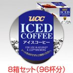 KEURIG BREWSTAR K-Cup キューリグ ブリュースター Kカップ UCC アイスコーヒー 10g×12個入×8箱セット