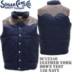 Sugar Cane(シュガーケーン) LEATHER YOKE DOWN VEST SC12340-128 Navy
