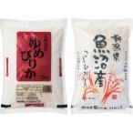 新潟県魚沼産コシヒカリ・北海道産ゆめぴりかセット(4kg) UIW2-YP2D
