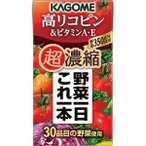 カゴメ 野菜一日これ一本超濃縮高リコピン(24本) 超濃縮高リコピン
