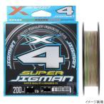 よつあみ(YGK YOZ-AMI) XBRAID スーパージグマン X4 200m 1.2号