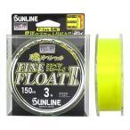 サンライン(SUNLINE) 磯スペシャル ファインフロートII 150m 3号 ビビットイエロー