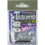 カツイチ(KATSUICHI) タンクヘッド(TANK HEAD) SV-32 #2 1/4oz ネコポス対象商品