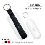 アイコス 専用バンド シリコンバンド Tag Band  赤 黒 白 ベルト バンド ホルダー iQOS iQOS3対応 充電可能 蓋固定 グッズ 固定ベルト 送料無料