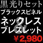 ブラックスピネル/天然石/ターコイズ/パワーストーン/クロス