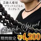 ブラックスピネル/天然石/パワーストーン/レザー/クロス/ス